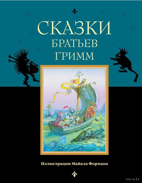 Сказки братьев Гримм — фото, картинка