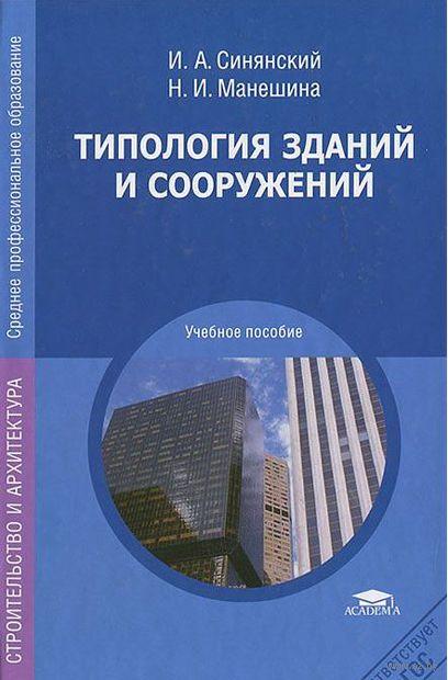 Типология зданий и сооружений. Иван Синянский, Нелли Манешина