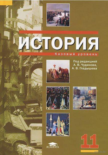 История. 11 класс. Ю. Степанов, Наталья Креленко, В. Хасин