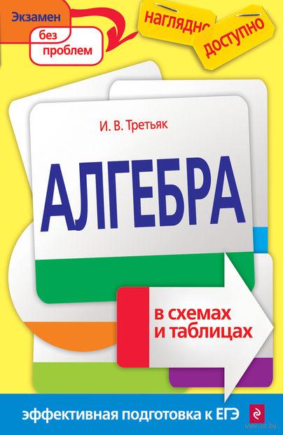 Алгебра в схемах и таблицах. Ирина Третьяк