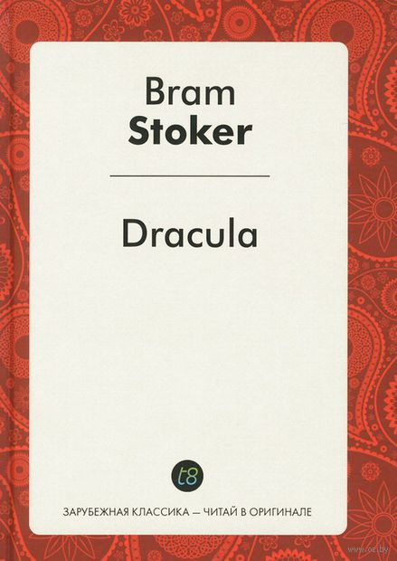 Dracula. Брэм Стокер