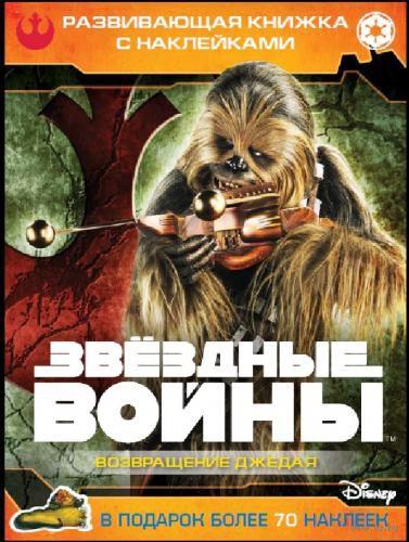 Звездные войны. Эпизод VI. Возвращение джедая. Развивающая книжка с наклейками