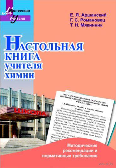 Настольная книга учителя химии. Е. Аршанский, Г. Романовец, Т. Мякинник