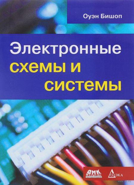 Электронные схемы и системы. Оуэн Бишоп