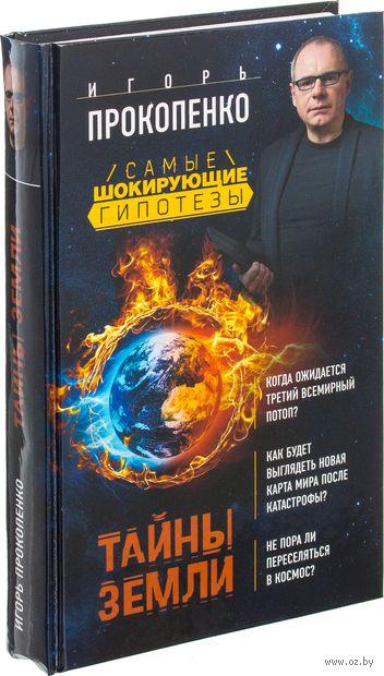 Тайны Земли. Игорь Прокопенко