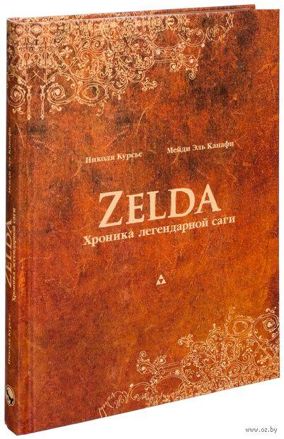 Zelda. Хроника легендарной саги — фото, картинка