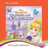 Disney. Игры для девочек. Принцессы. Королевство для Золушки