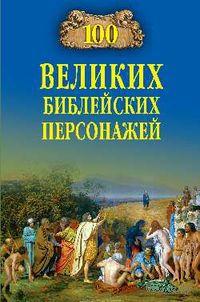 100 великих библейских персонажей. Рыжов Константин