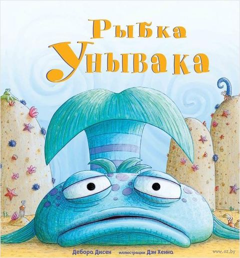 Рыбка Унывака — фото, картинка