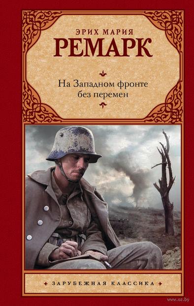 На Западном фронте без перемен — фото, картинка