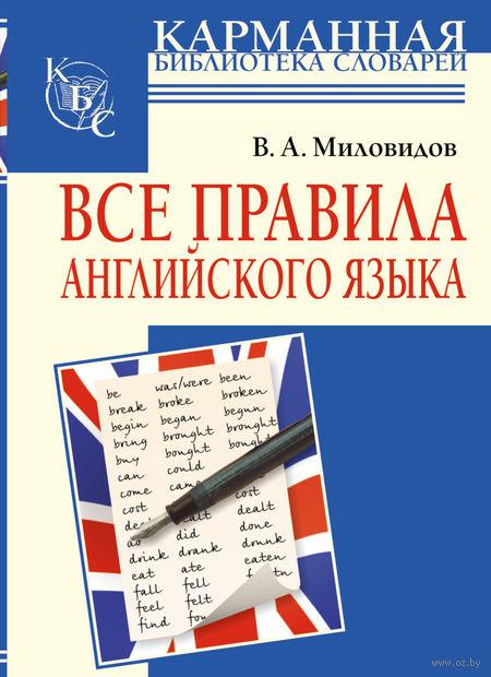 Все правила английского языка. Виктор Миловидов