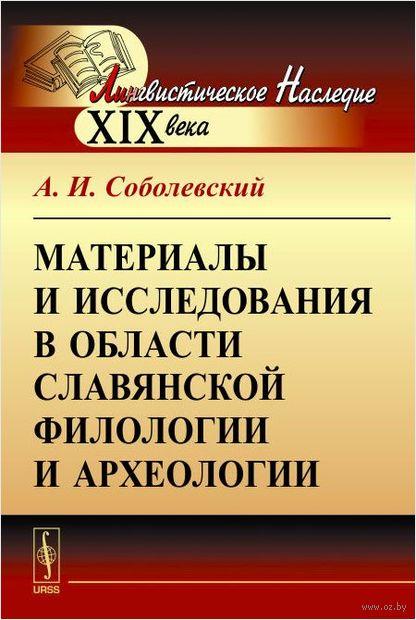 Материалы и исследования в области славянской филологии и археологии (м) — фото, картинка