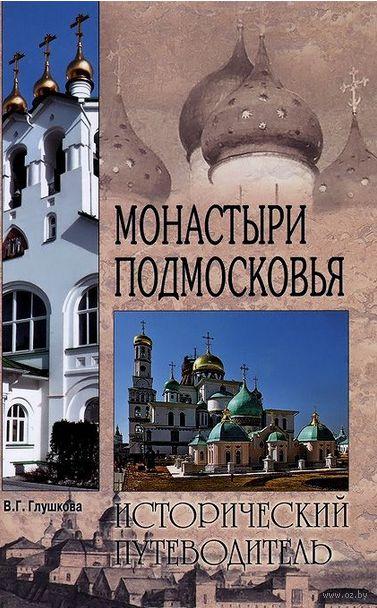 Монастыри Подмосковья. Вера Глушкова