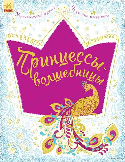 Большая книга для творчества. Принцессы-волшебницы — фото, картинка