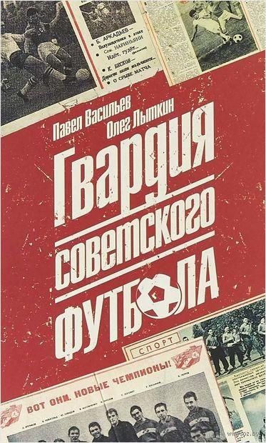 Гвардия советского футбола — фото, картинка