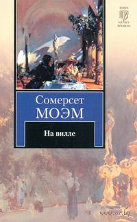 На вилле (м). Уильям Сомерсет Моэм