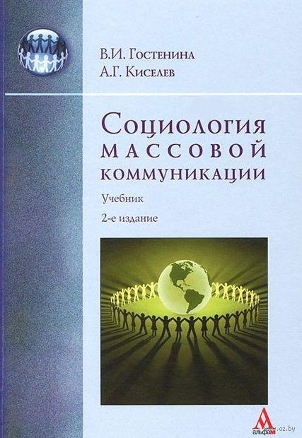 Социология массовой коммуникации. В. Гостенина