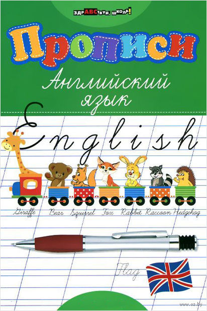 Прописи. Английский язык — фото, картинка