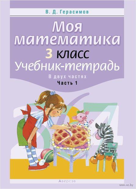 Моя математика. 3 класс. Учебник-тетрадь В 2 частях. Часть 1. В. Герасимов