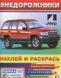 Внедорожники. Jeep. Наклей и раскрась — фото, картинка