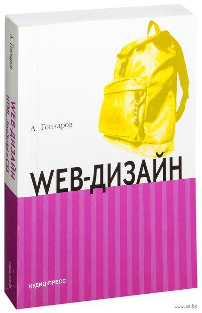 Web-дизайн: HTML, JavaScript и CSS. Карманный справочник. А. Гончаров