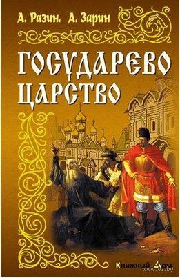 Государево царство. Алексей Разин, Андрей Зарин