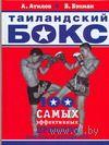 Таиландский бокс. Б. Бэкман