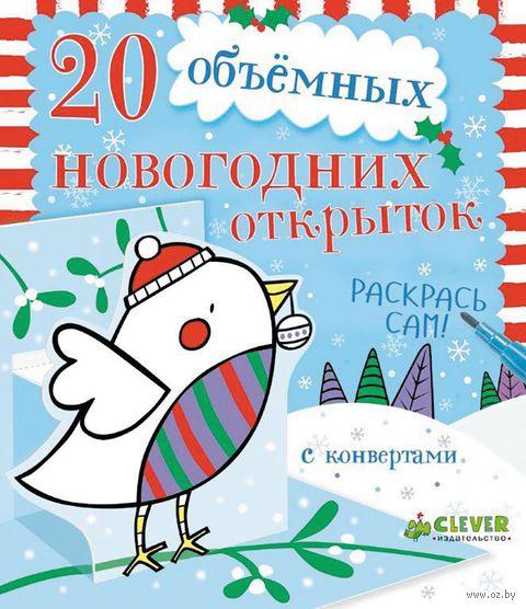 20 объемных новогодних открыток (+ конверты)