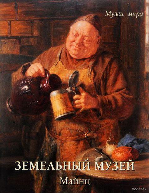 Земельный музей. Майнц. Елена Милюгина