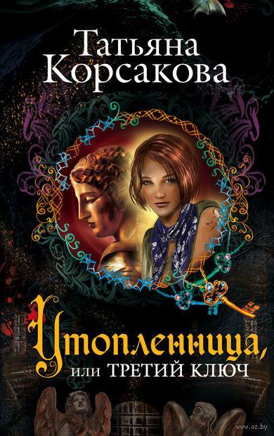 Утопленница, или Третий ключ (м). Татьяна Корсакова