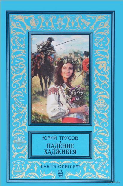 Падение Хаджибея. Юрий Трусов