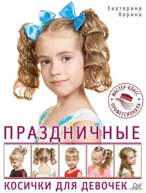 Праздничные косички для девочек — фото, картинка