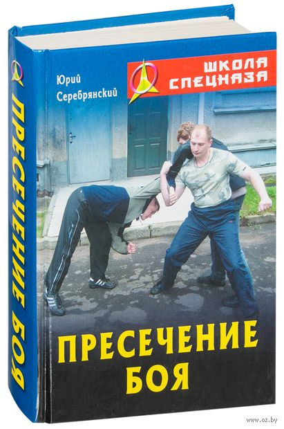 Пресечение боя. Юрий Серебрянский