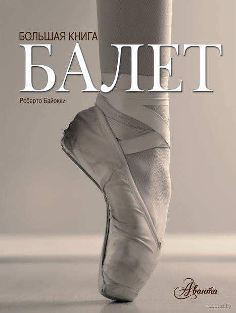Балет. Большая книга. Роберто Байокки