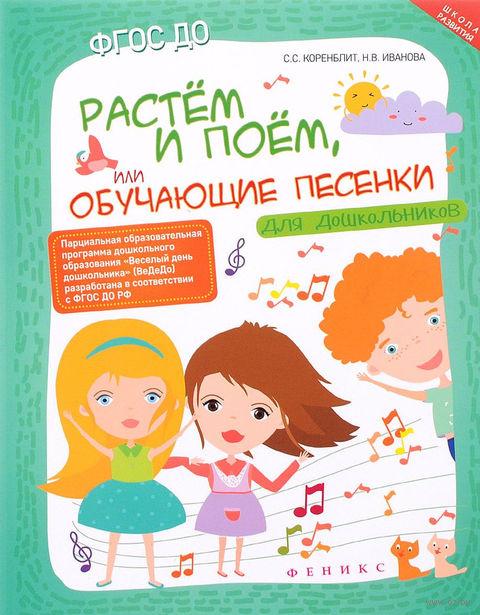 Растем и поем, или Обучающие песенки для дошкольников — фото, картинка