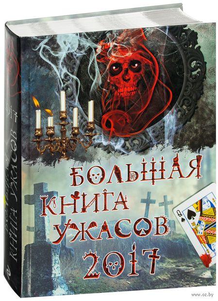 Большая книга ужасов 2017 — фото, картинка