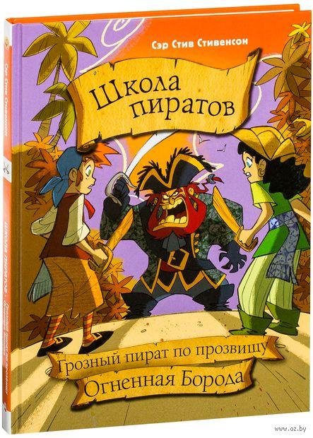 Школа пиратов. Грозный пират по прозвищу Огненная Борода — фото, картинка