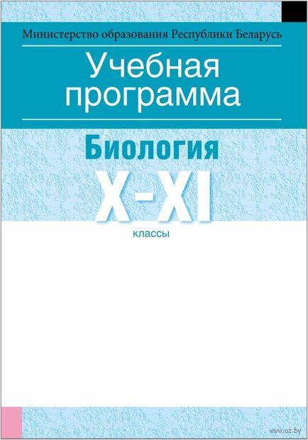 Учебная программа для учреждений общего среднего образования с русским языком обучения и воспитания. Биология. X-XI клаcсы (базовый уровень) — фото, картинка
