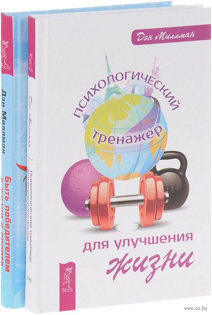 Психологический тренажер для улучшения жизни. Быть победителем в жизни и спорте (комплект из 2-х книг) — фото, картинка