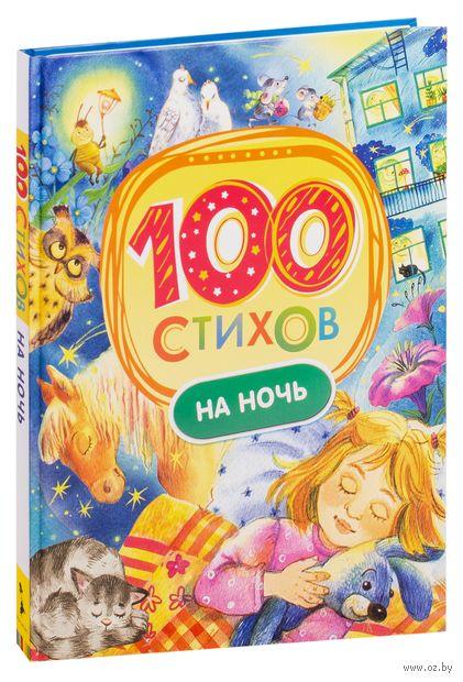 100 стихов на ночь — фото, картинка