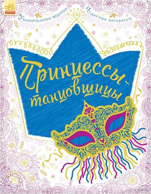 Большая книга для творчества. Принцессы-танцовщицы — фото, картинка