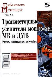 Транзисторные усилители мощности МВ и ДМВ — фото, картинка