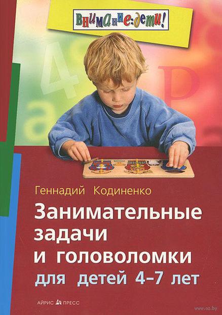 Занимательные задачи и головоломки для детей 4-7 лет. Геннадий Кодиненко