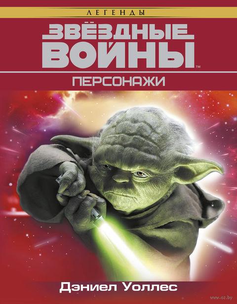 Звёздные Войны. Персонажи — фото, картинка
