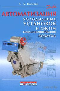 Автоматизация холодильных установок и систем кондиционирования воздуха. Алексей Полевой