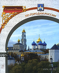 Сергиев Посад. Альбом. К. Филимонов, Светлана Николаева