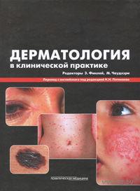 Дерматология в клинической практике