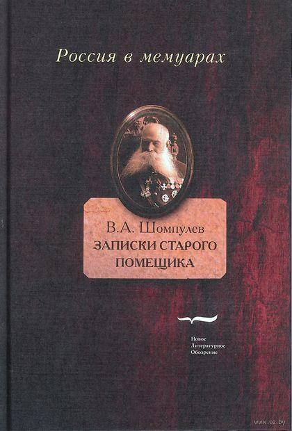 Записки старого помещика. В. Шомпулев
