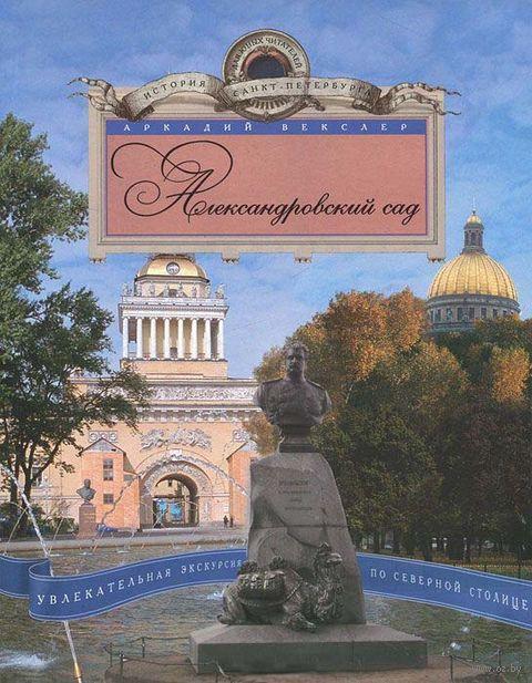Александровский сад. Увлекательная экскурсия по Северной столице — фото, картинка