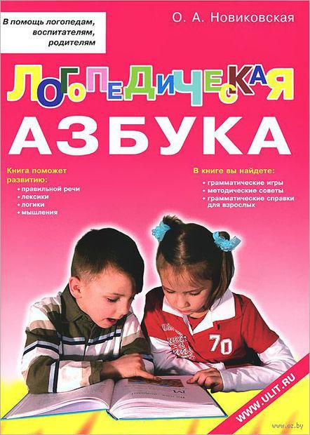 Логопедическая азбука. Обучение грамоте детей дошкольного возраста. Ольга Новиковская